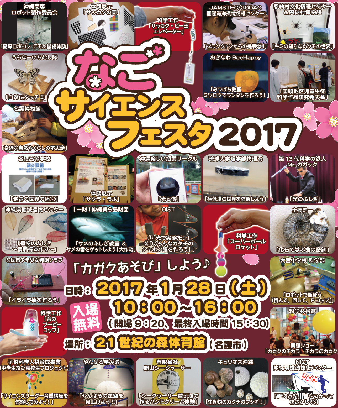 Nago Science Festa